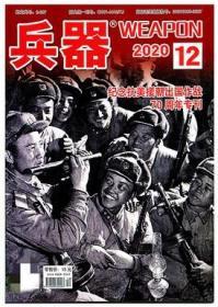 兵器杂志2020年6 8 9 10 11 12期 增刊A 共7本合售