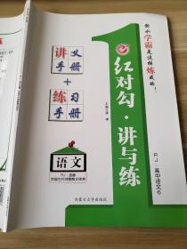 红对勾 讲与练 RJ 高中语文6 语文 RJ 选修 中国古代诗歌散文欣赏 涛琪