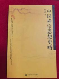 现货:中国禅宗思想史略