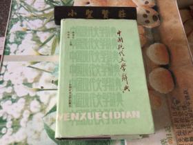 中国现代文学辞典