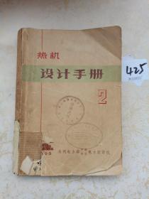 热机计算手册 2 典型设计