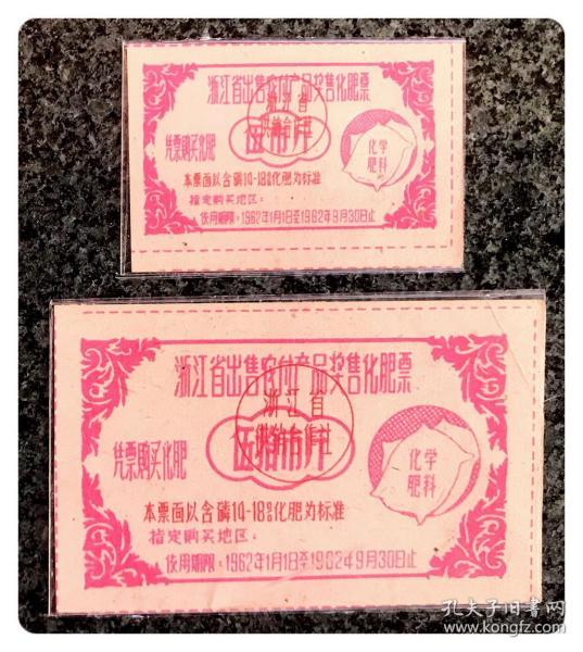 浙江省出售农付产品奖售化肥票1962.1~9伍市斤、伍拾市斤各1枚~b组