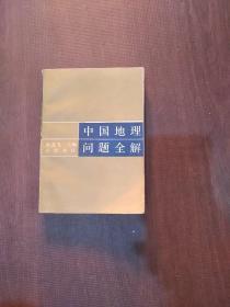 中国地理问题全解