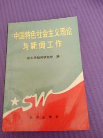 中国特色社会主义与新闻工作