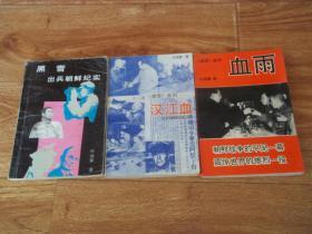 《黑雪》系列:血雨   黑雪 · 出兵朝鲜纪实   汉江血 · 出兵朝鲜纪实之二  (共三册  合售)(著名纪实文学家叶雨蒙代表作,详细记述朝鲜战争爆发全过程)