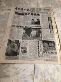 中国妇女报1999.12.27(1-8版)生日报老报纸旧报纸…江主席昨日发布中华人民共和国主席令。第四届中国杰出青年农民脱颖而出。西班牙基本解决千年虫问题。打工妹喜迎新千年。辽宁表彰家教先进单位和个人。鞍山百户家庭成读书标兵示范户。科利华推出数学教室。1999年国际体育十大新闻。全国少年儿童书画摄影竞赛闭幕。元某发现古猿左下颌骨。荷兰发行儿童标准中文教材。目击澳门回归48小时。