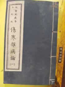 白云阁藏本木刻版伤寒杂病论  四册全