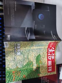 三联 生活周刊2019 6 17