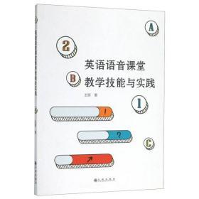 英语语音课堂教学技能与实践