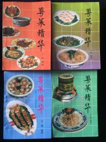 �菜精�A、�m一(食林�S�P)、�m二(家庭菜�V)、�m三(名菜新篇) 四�院鲜�