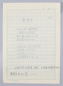 著名儿童文学作家、北京作协理事 金波(王金波)诗稿《鹭鸶鸟》一页HXTX320430