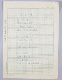 著名儿童文学作家、北京作协理事 金波(王金波)诗稿《有一只小鹰》一页HXTX320433