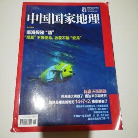 中国国家地理2018.08南海探秘班达米尔湖昆虫拟态西藏温泉