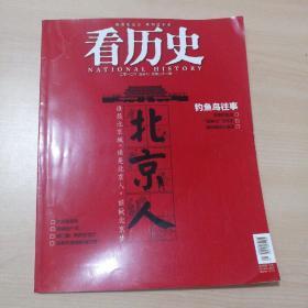 看历史 2012年10月刊总第31期【北京人】