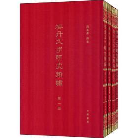 契丹文字研究类编(全4册) 9787101104370