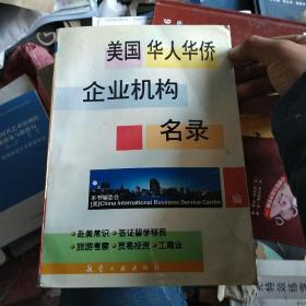 美国华人华侨企业机构名录
