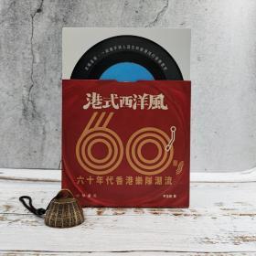 香港中华书局版  李信佳《港式西洋風:六十年代香港樂隊潮流》(锁线胶订)
