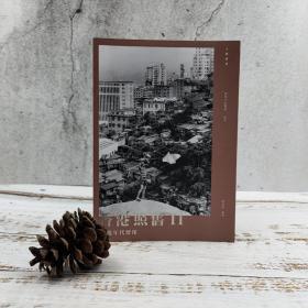 香港中华书局版  许日彤《香港照旧II:飘摇年代留印》(锁线胶订)