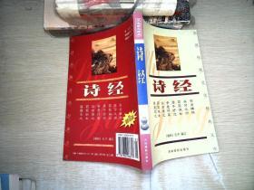 中国传统文化经典文库:诗经