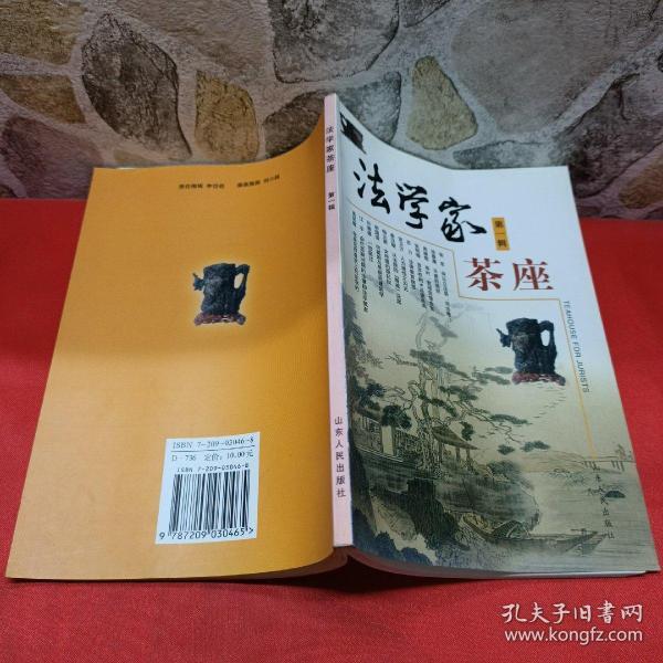 法学家茶座(第1辑)