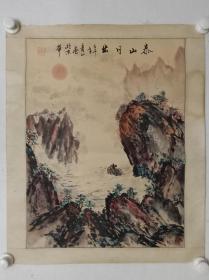 保真书画,张青山《泰山日出》一幅,纸本镜心,尺寸52×39.2cm