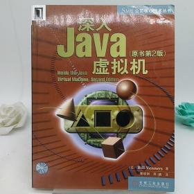 深入Java虚拟机(原书第2版)(含光盘)