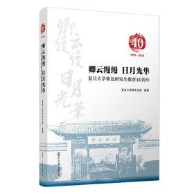 卿云缦缦日月光华:复旦大学恢复研究生教育40周年