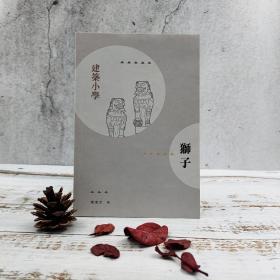 香港三联书店版  楼庆西《獅子》(锁线胶订)