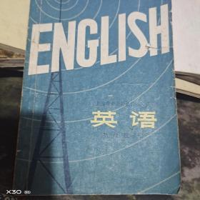 上海市业余外语广播讲座(英语)初级班(上)