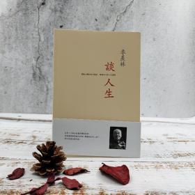 香港三联书店版  季羡林《季羨林談人生》(锁线胶订)