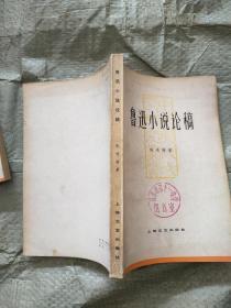 鲁迅小说论稿