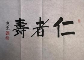 演觉法师 书法 仁者寿