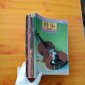 九年义务教育五年、六年制小学试用课本  音乐(五线谱)【1--12册】共12本合售【内页干净】