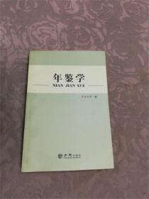 正版现货 年鉴学      FZ12方志图书