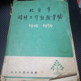 北京市园林工作经验汇编1949-1959.
