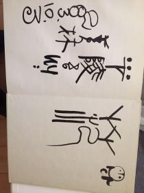 韩美林 签名 题字