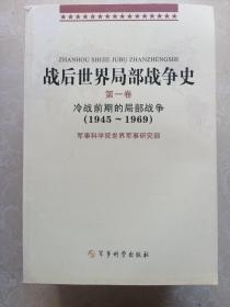 战后世界局部战争史(共3卷)