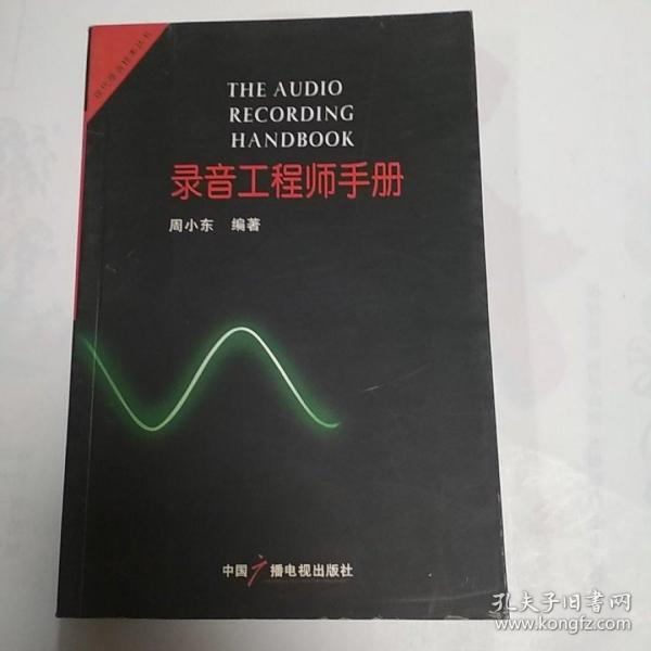 录音工程师手册