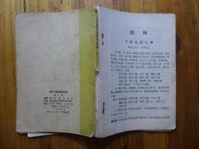 湖北中医医案选编 笫三集
