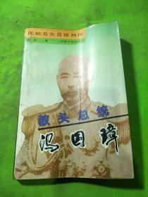 教头总统冯国璋