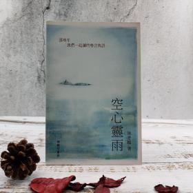 香港商务版 陈青枫《空心靈雨》(锁线胶订)
