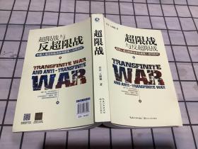 超限战 与反超限战,中国人提出的新战争观美国人如何应对【近全新库存书】