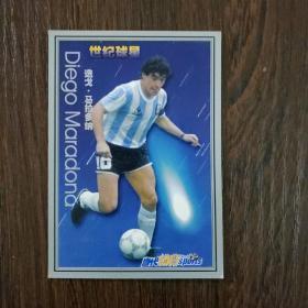 当代体育球星卡·世纪球星系列之迭戈·马纳多纳