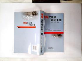 精编皮肤科药物手册