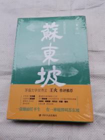 苏东坡  ( 徐棻 著 四川人民出版社)