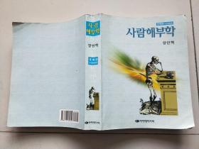 韩文书一本【见图】