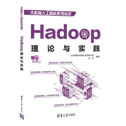 Hadoop理论与实践