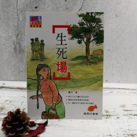 香港商务版  萧红《生死場》(插图封面)