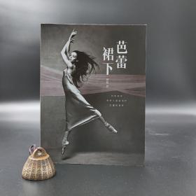 香港商务版  黄牧《芭蕾裙下》(锁线胶订)
