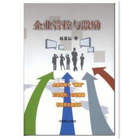 企业管控与激励
